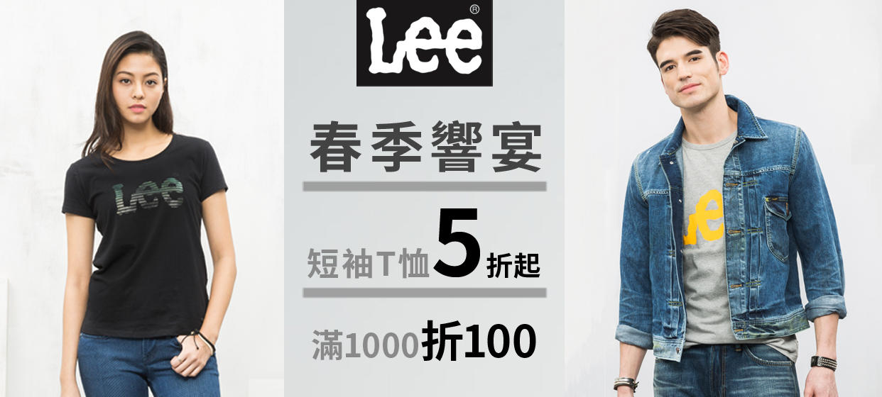 Lee官方旗艦店