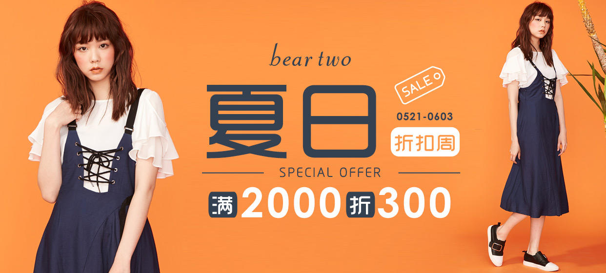 beartwo官方旗艦店