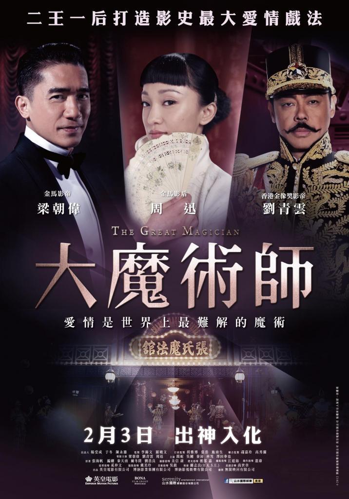 韩国8月免签证大魔术师The Great Magician - Yahoo奇摩电影韩国c 3 8签证
