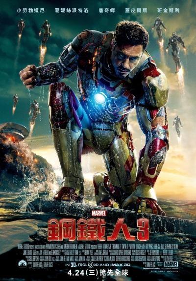 【動作】鋼鐵人3完整線上看 Iron Man 3