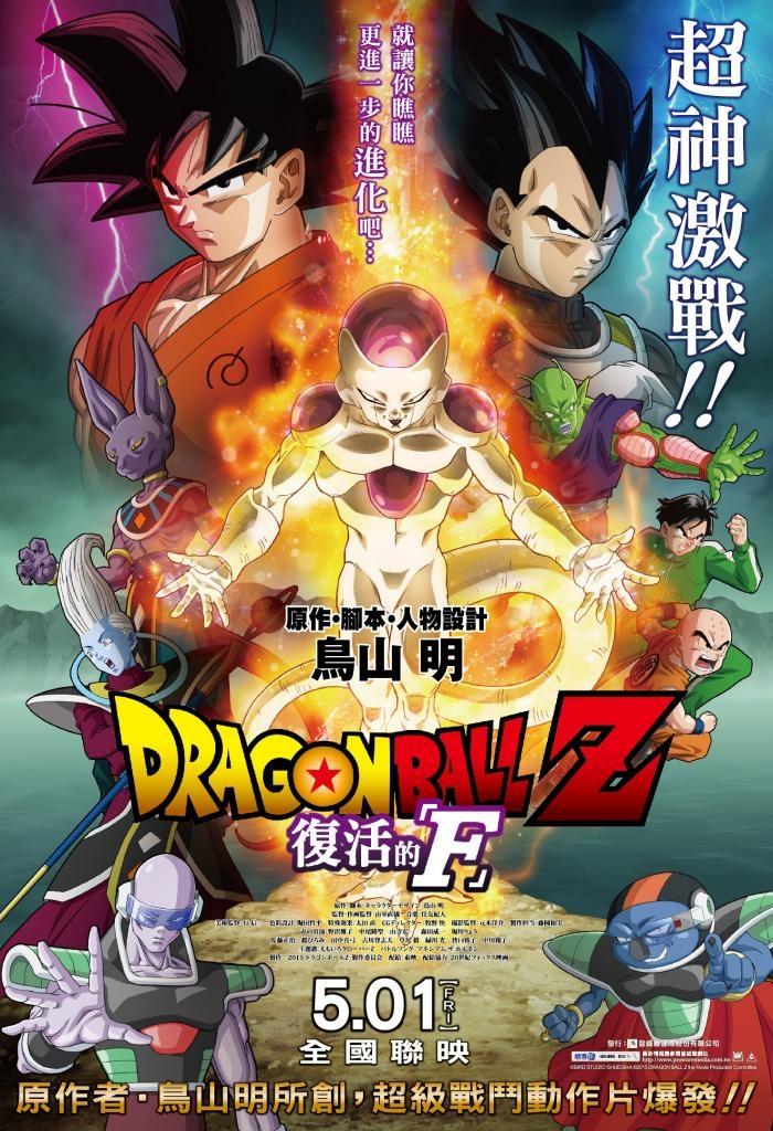 七龍珠Z劇場版:復活的F Dragon Ball Z: Fukkatsu no F