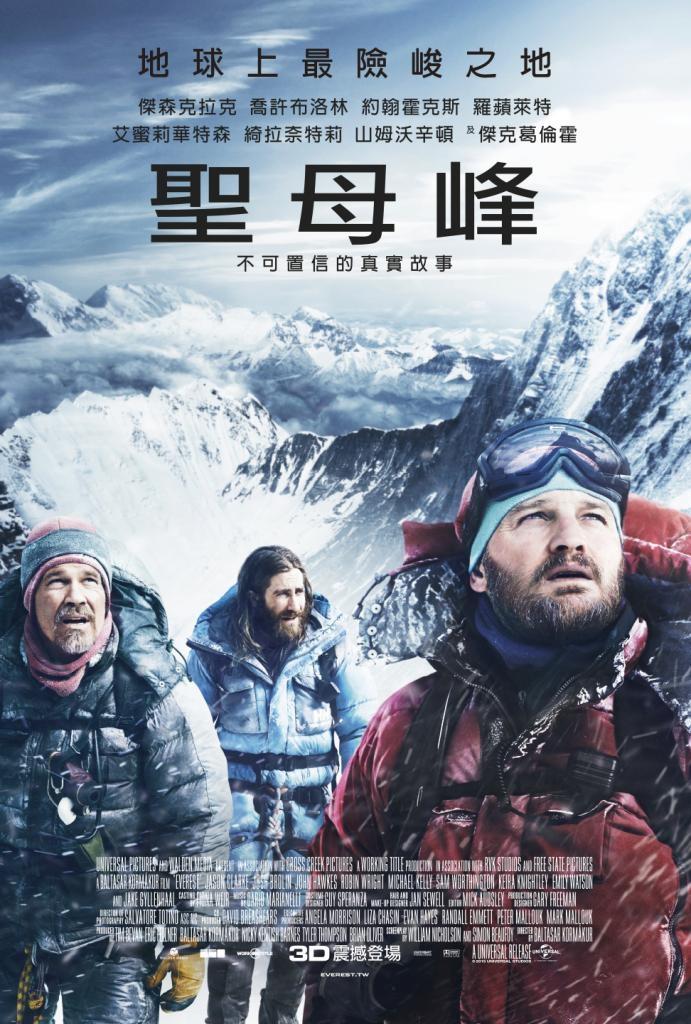 【劇情】聖母峰線上完整看 Everest