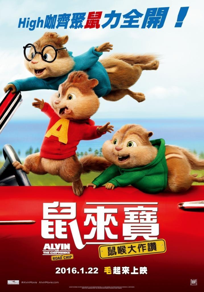「鼠來寶 電影」的圖片搜尋結果