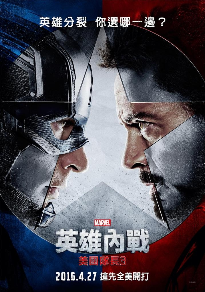 美國隊長3:英雄內戰