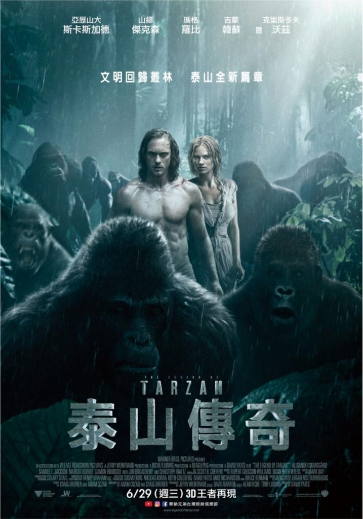 泰山傳奇 The legend Of Tarzan