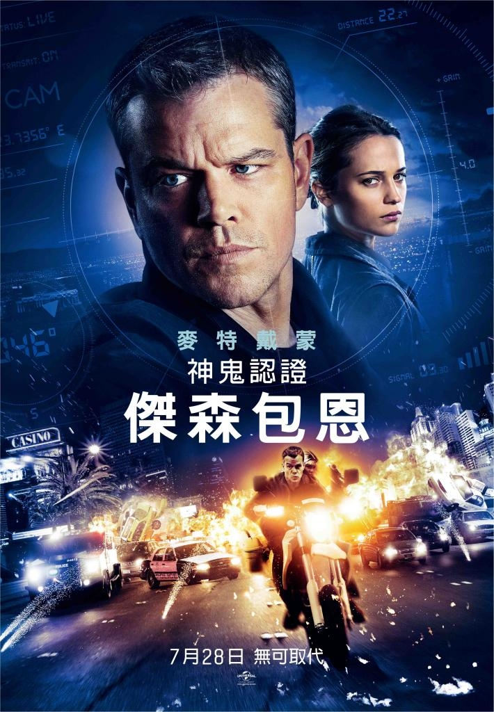 神鬼認證5 Jason Bourne