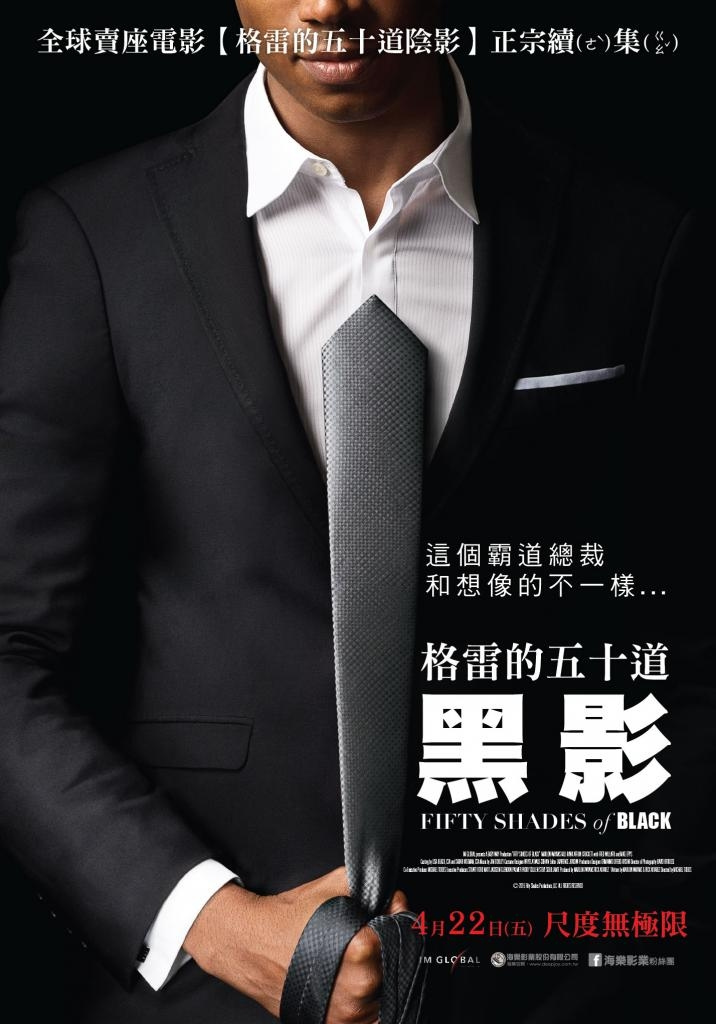 格雷的五十道黑影 Fifty Shades of Black