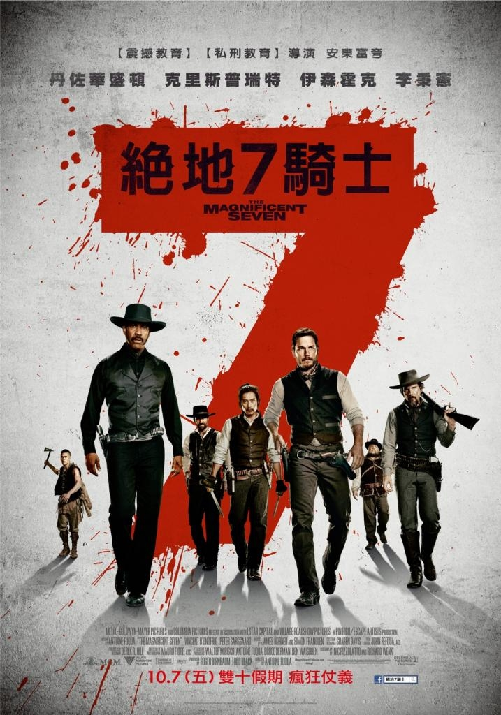 絕地7騎士 THE MAGNIFICENT 7