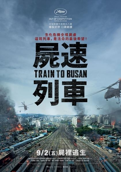 屍速列車 Train to Busan