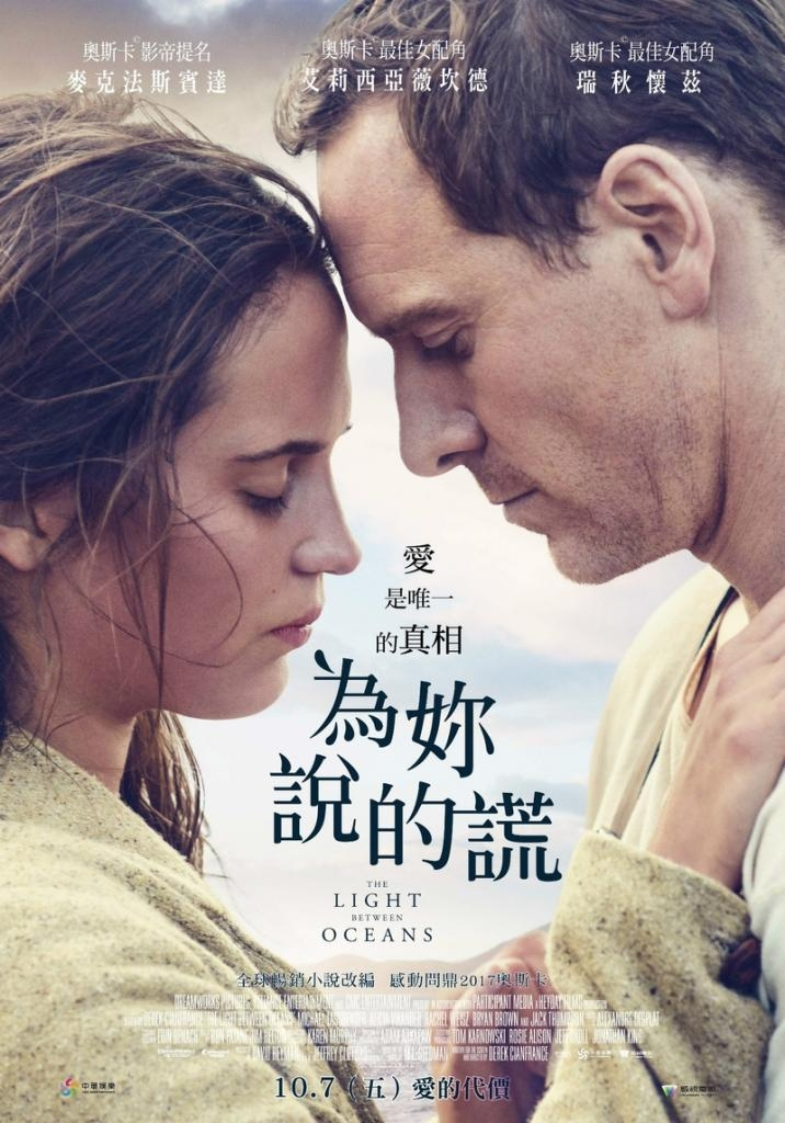 為妳說的謊 The Light Between Oceans