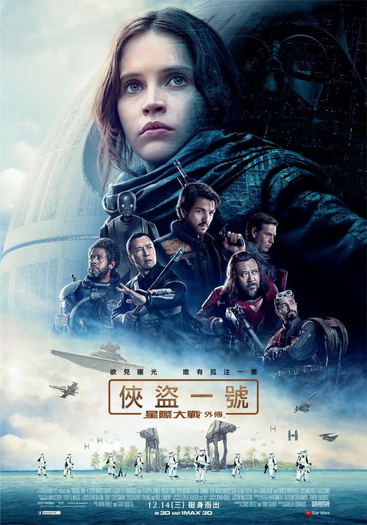 星際大戰外傳:俠盜一號 Rogue One: A Star Wars Story