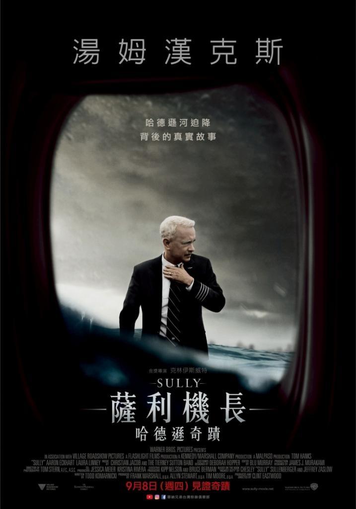 【電影】薩利機長:哈德遜奇蹟 Sully
