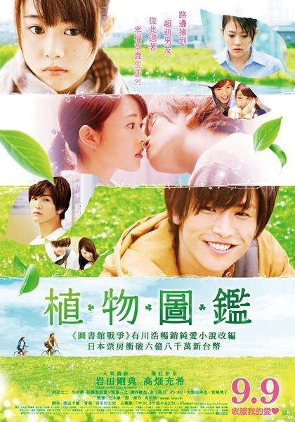 植物圖鑑 Evergreen Love