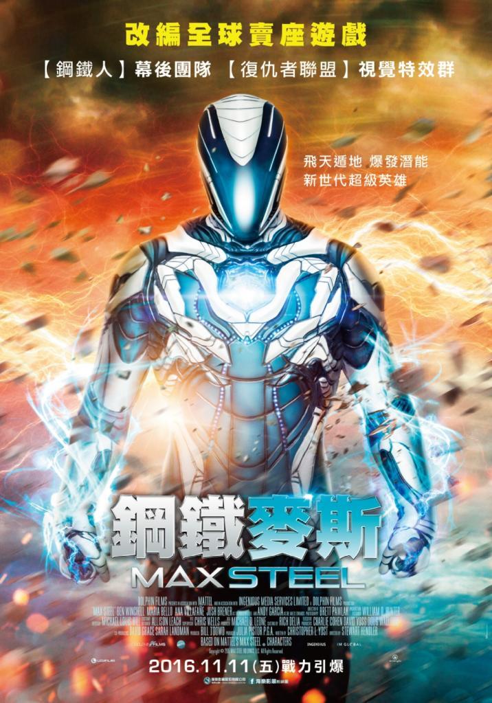 鋼鐵麥斯 Max steel