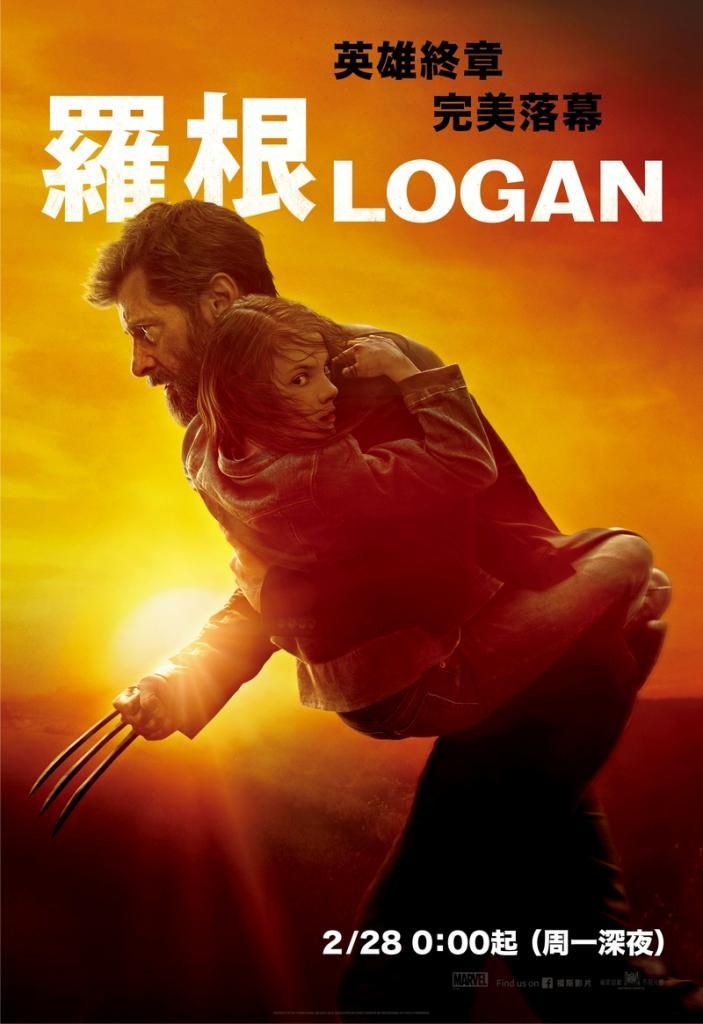 羅根 Logan 1080p