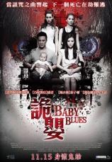 詭嬰 (Baby Blues)  poster