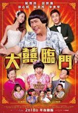大囍臨門 電影