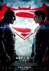 蝙蝠俠對超人正義曙光預告