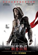 刺客教條 Assassin's Creed 1080p