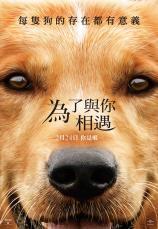 為了與你相遇 A Dog'Spurpose