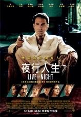 夜行人生 Live by Night