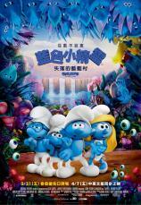 藍色小精靈:失落的藍藍村 Smurfs: The Lost Village