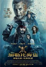 1080p 加勒比海盜 神鬼奇航:死無對證 Pirates of the Caribbean: Dead Men Tell No Tales