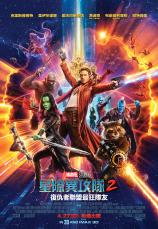 1080p 星際異攻隊2 Guardians of the Galaxy Vol. 2