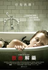 救命解藥 A Cure for Wellness