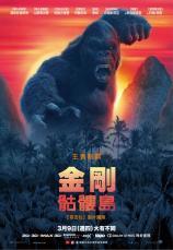 金剛:骷髏島 Kong: Skull Island