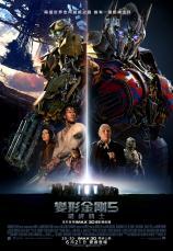 變形金剛5:最終騎士 Transformers: The Last Knight