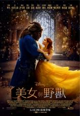 美女與野獸 Beauty and the Beast