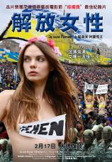 解放女性 Je suis Femen