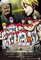 影子籃球員LAST GAME KUROKO'S BASKETBALL THE MOVIE LAST GAME