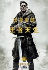 亞瑟:王者之劍 King Arthur: Legend of the Sword