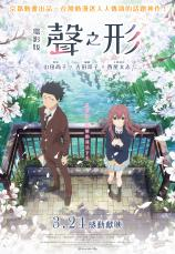 電影版聲之形 A Silent Voice : the Movie