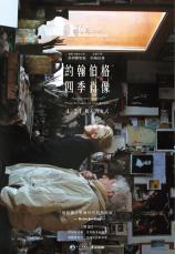 約翰伯格四季肖像 The Seasons in Quincy: Four Portraits of John Berger