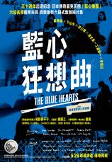 藍心狂想曲 The Blue Hearts
