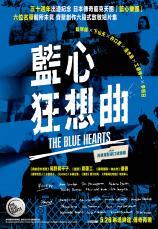 藍心狂想曲 The Blue Hearts