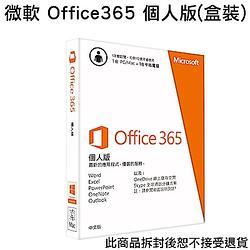Office 365個人版一年份