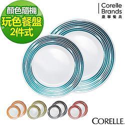 (贈品)康寧餐盤玩色系列2入餐盤組