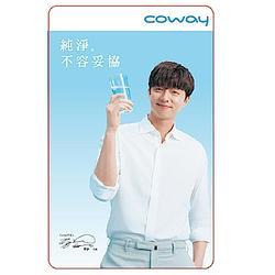 Coway 限量孔劉悠遊卡(送完為止)