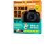 給自己的第一堂攝影課-5天精通數位單眼-精彩記錄每一天