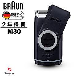德國百靈-電池式輕便電鬍刀(M30)