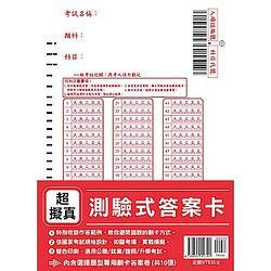 超擬真【測驗式答案卡】適用公職/就業/證照/升學考