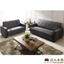 BRAC防潑水/防污/貓抓布實用三人沙發加兩人沙發