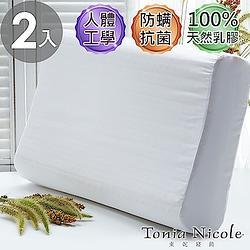(加購品)東妮寢飾 人體工學乳膠枕(2入)