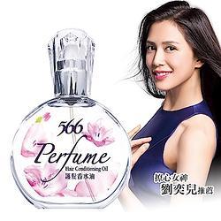(加購)566 護髮香水油-100g