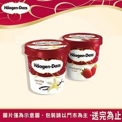 [贈品]哈根達斯外帶冰淇淋品脫(473ml)提貨卷