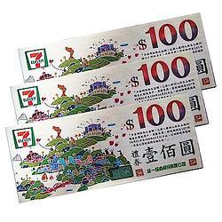 7-11 禮卷 300元